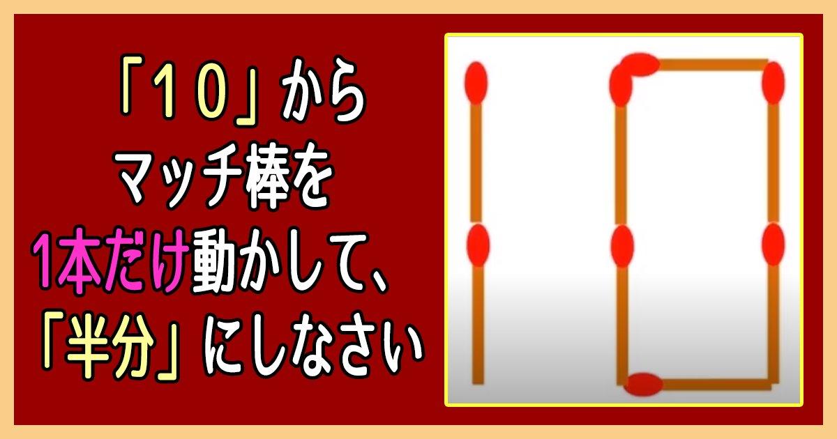 matchi 10kara half th.png?resize=1200,630 - 【マッチ棒パズル】 1本だけ 動かして「半分」にしなさい