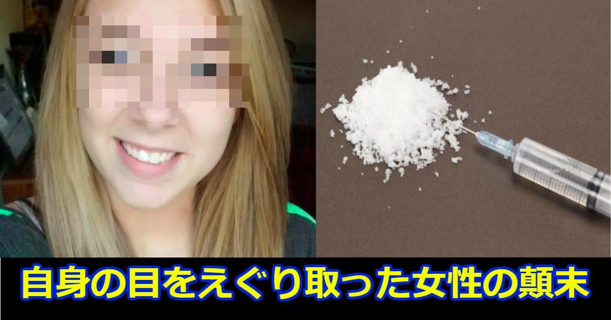 mayaku.png?resize=1200,630 - 麻薬中毒者である少女が自身の目をえぐり取った結果…