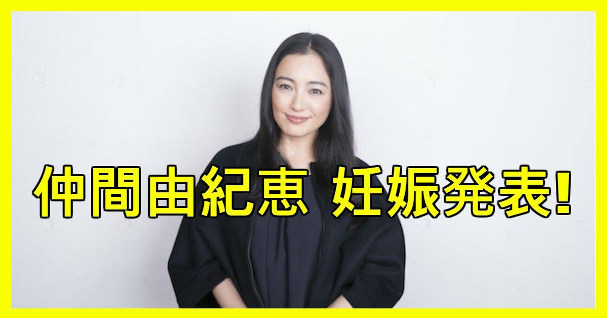 nakamayukie - 仲間由紀恵妊娠4か月!2018年にママになる