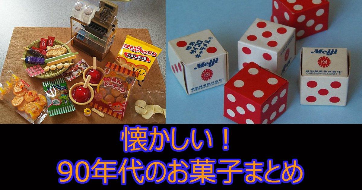 natukashiiokashi.jpg?resize=1200,630 - 懐かしい!90年代のお菓子まとめ(動画あり)