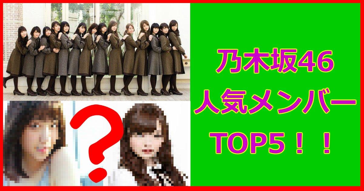 nogi - 乃木坂46の人気メンバーは?TOP5のメンバーまとめ