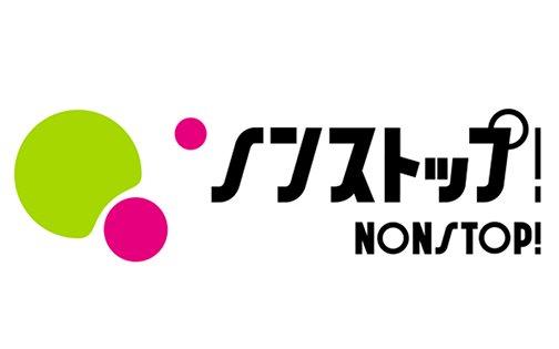 Image result for ノンストップ!