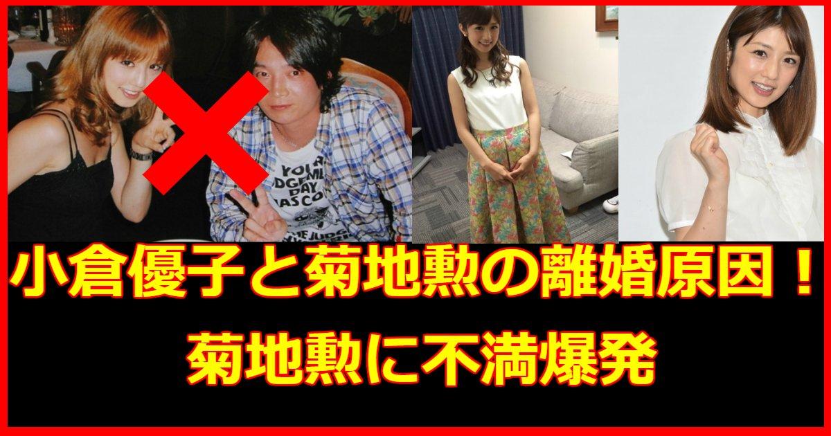ogura.png?resize=1200,630 - 小倉優子の菊池勲の離婚‼原因は夫の浮気?子供は?