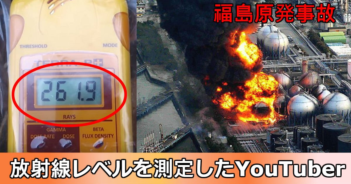 ohh.jpg?resize=1200,630 - 政府が隠そうとする「放射線レベル」を直接測定したユーチューバー(映像)