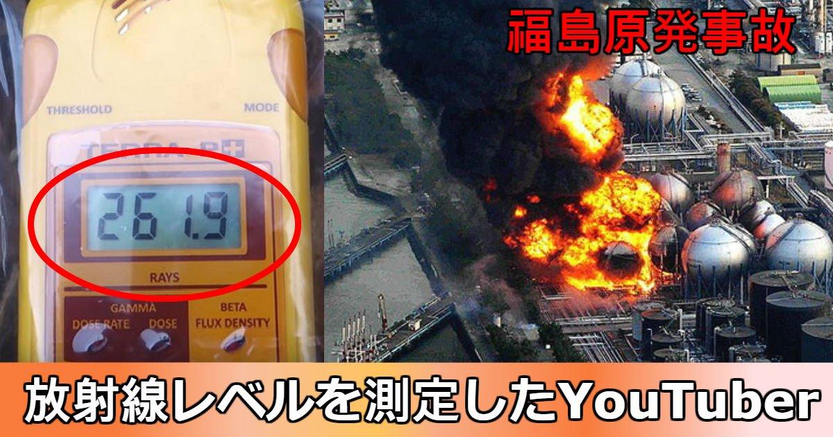 ohh.jpg?resize=300,169 - 政府が隠そうとする「放射線レベル」を直接測定したユーチューバー(映像)