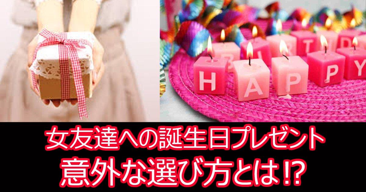 onnatomodatitanpure.jpg?resize=1200,630 - 本当に喜んでもらえる、女友達への誕生日プレゼント!