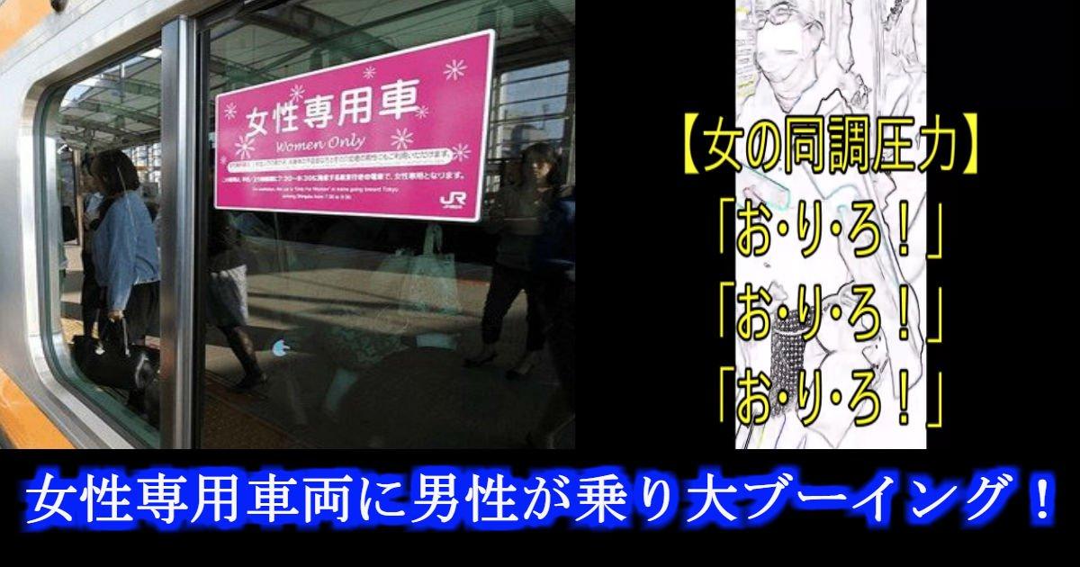 oriro.jpg?resize=300,169 - 東京・千代田線の女性専用車両に男性が乗り「降りろ」コール、電車が遅延する騒ぎに!