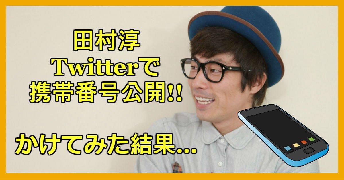 phone numberrrr.jpg?resize=1200,630 - 【衝撃】ロンブー田村淳さんが携帯番号をTwitterで公開⁈電話してみた結果…