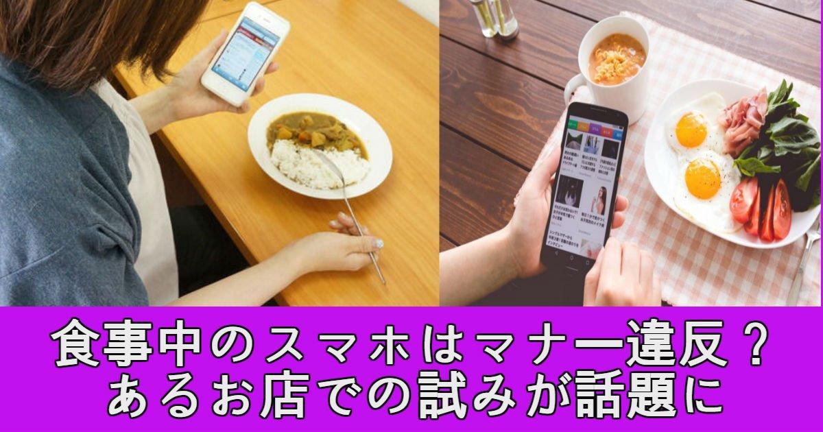 phone - 食事中のスマホいじり防止のためあるレストランで始めた試みが話題に