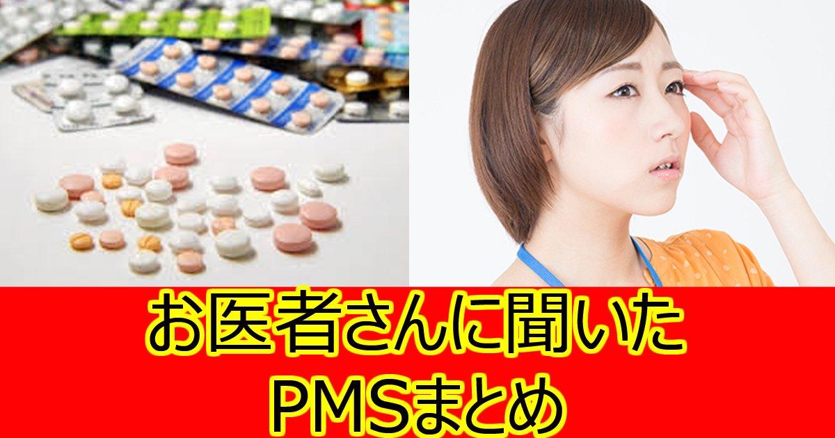 pmsmatome.jpg?resize=648,365 - 月経前症候群(PMS)って知っていますか?その症状と対処法