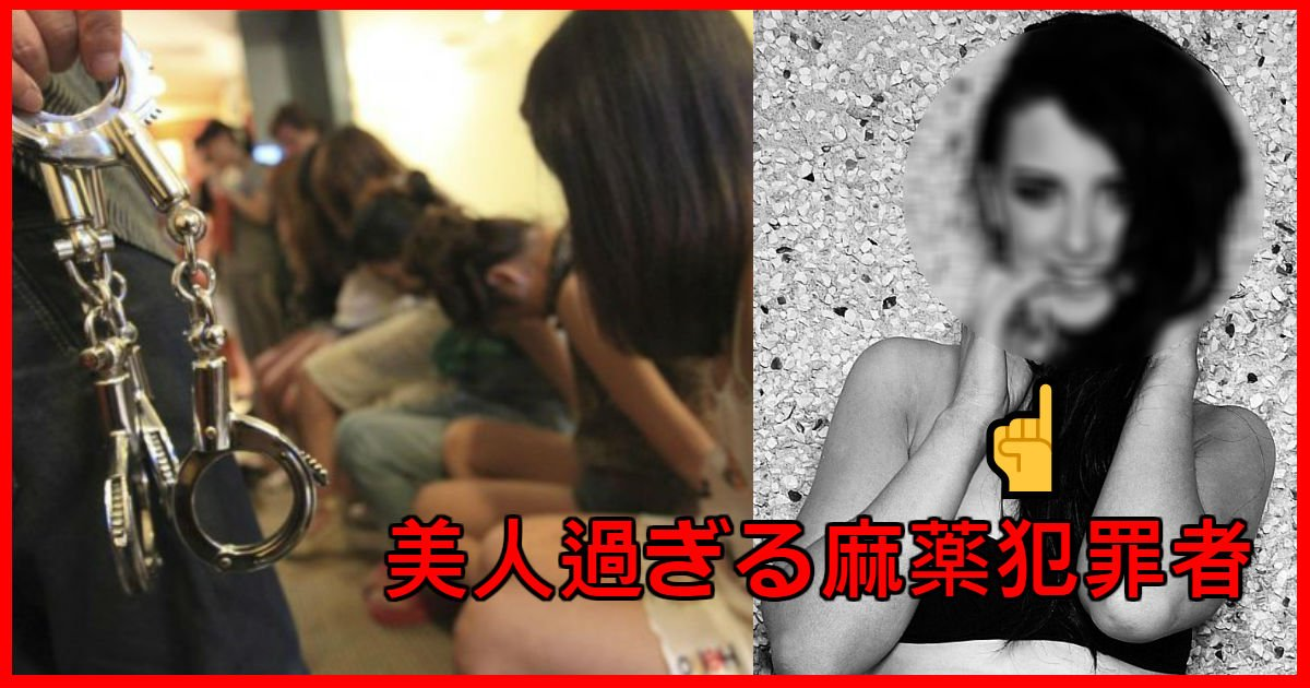 pretty - 麻薬犯罪で逮捕されたが、その美貌のために一躍有名になった女性?