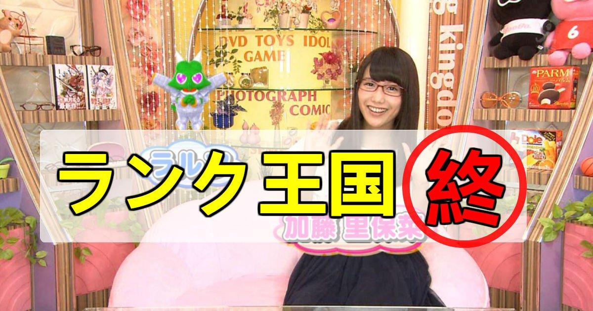ran - TBS「ランク王国」最終回…「おわっちゃうのか」