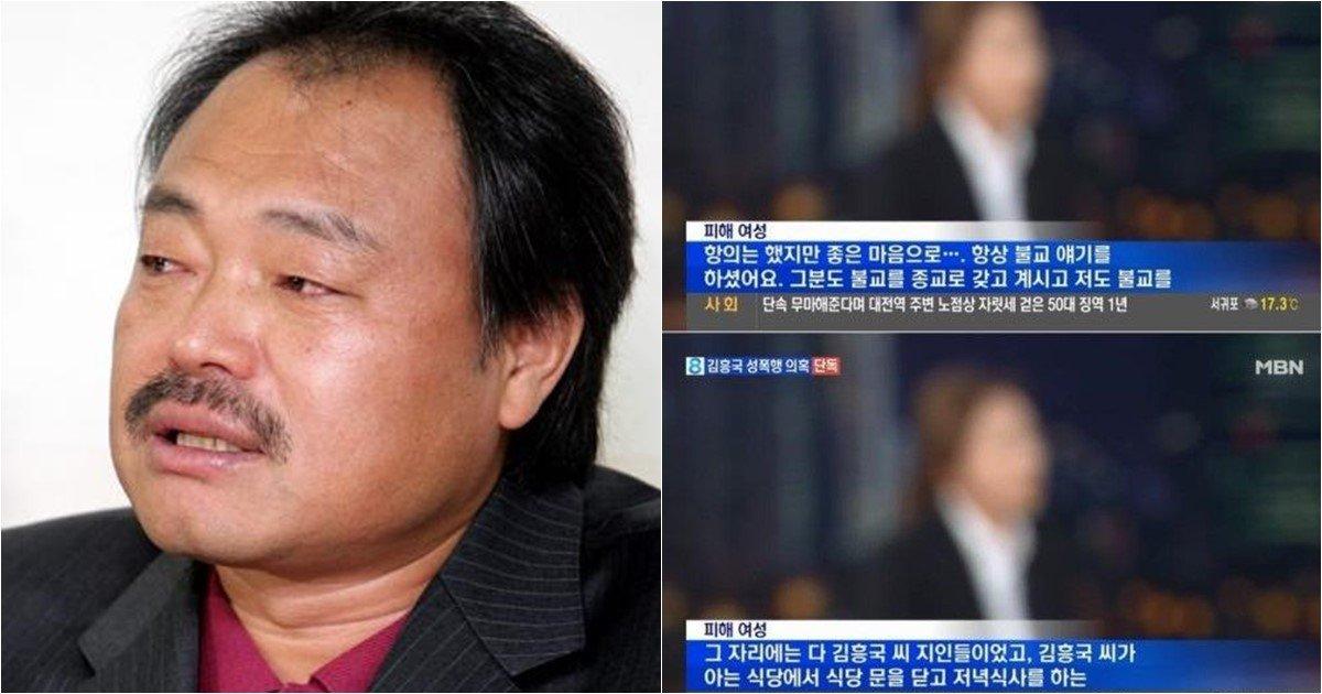 s 37 - '미투 폭로' 통해 성폭행 의혹 불거진 김흥국