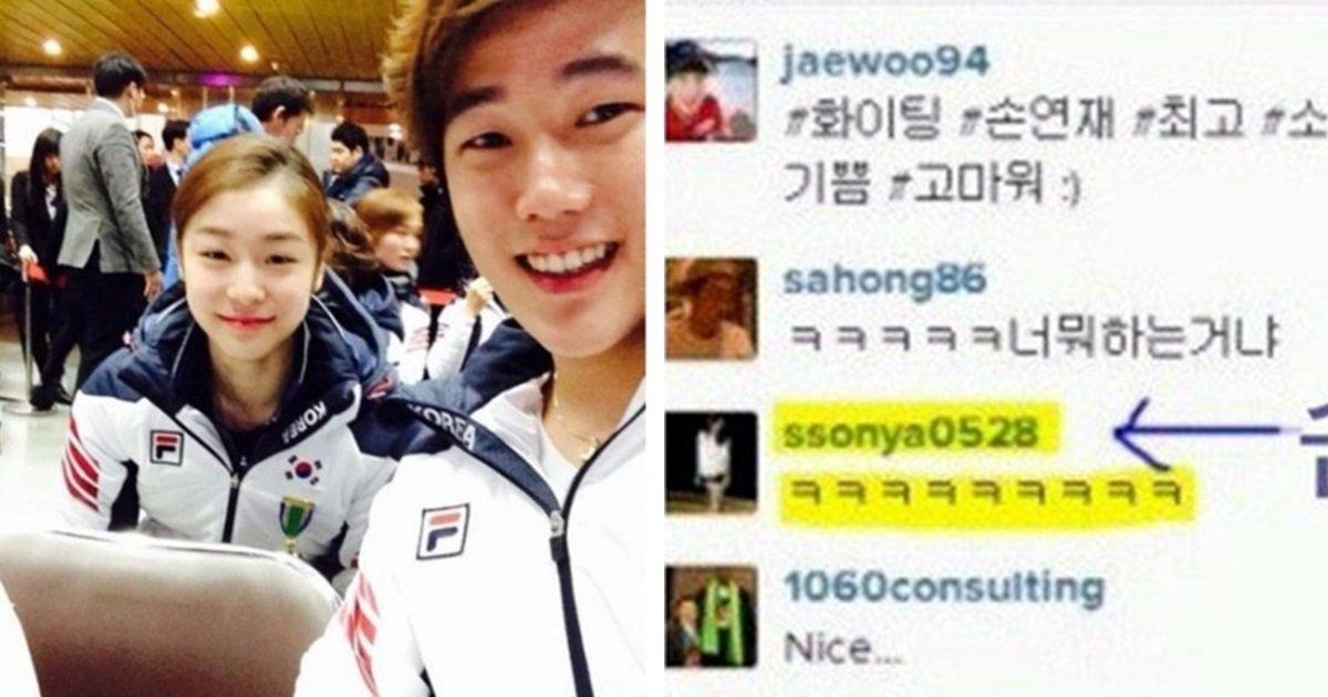 "s 41 - '성추행'으로 영구제명된 모굴 최재우, 과거 김연아 조롱 ""난 손연재가 더 좋네"""