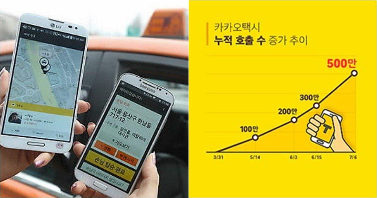 s 68.jpg?resize=300,169 - 카카오 택시, 오늘(28일)부터 일부 유료화된다