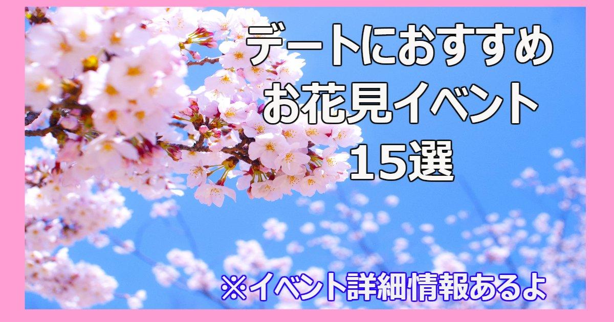sakura.png?resize=412,232 - デートスポットにおすすめのお花見イベント15選まとめ!