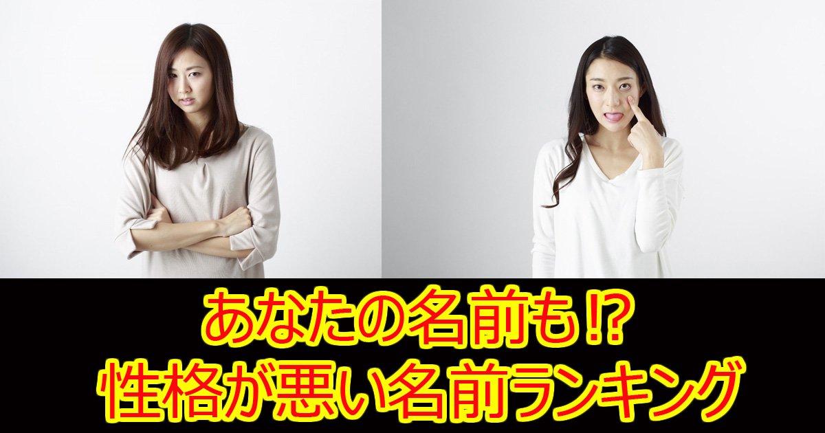 seikakuwaruionna - あなたの名前もあるかも⁉性格が悪い女の名前ランキング