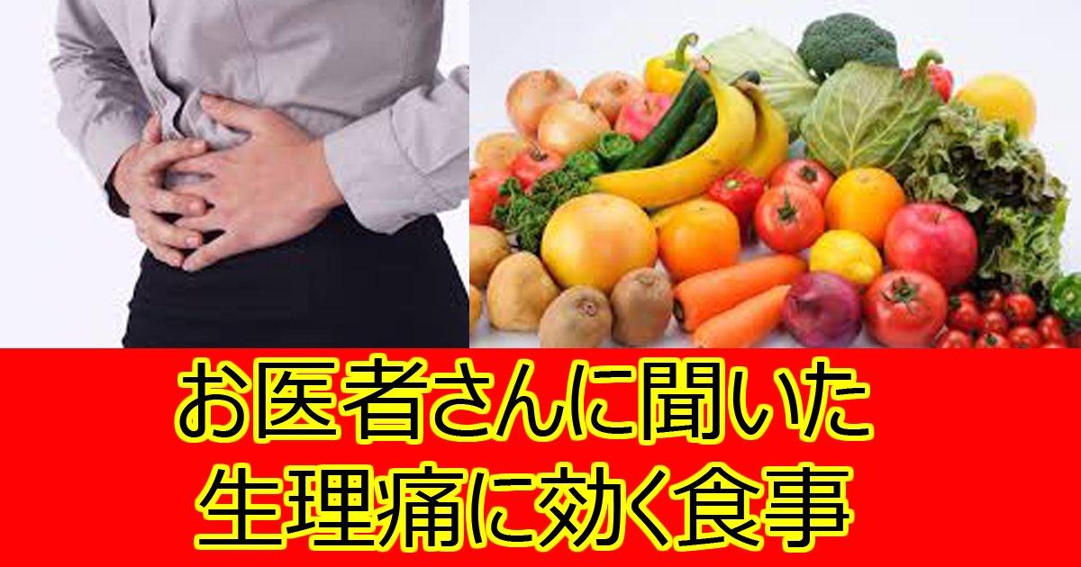 seirituutabemono.jpg?resize=1200,630 - 【お医者さんに聞いた】生理痛緩和に効く食べ物&飲み物5選