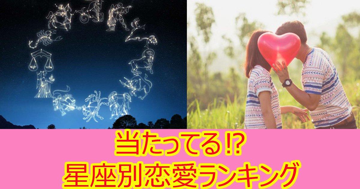seizabeturanking.jpg?resize=1200,630 - 星座別!恋愛いろいろランキング