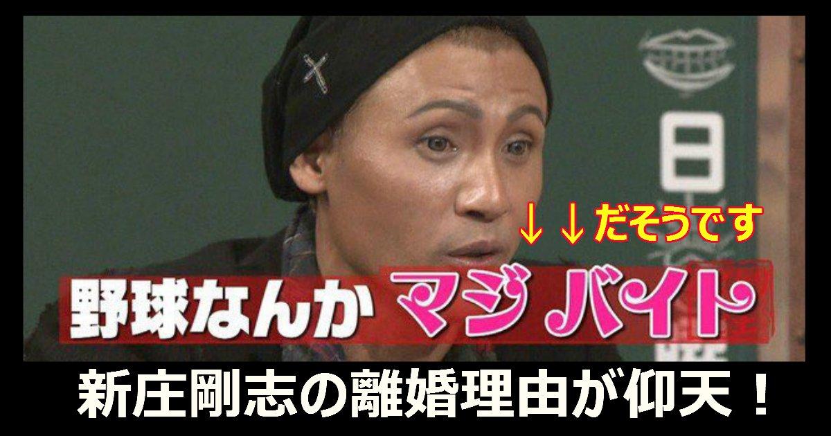 shinjo.png?resize=1200,630 - 元プロ野球選手の新庄剛志が元妻の志保夫人と離婚した驚きの理由!