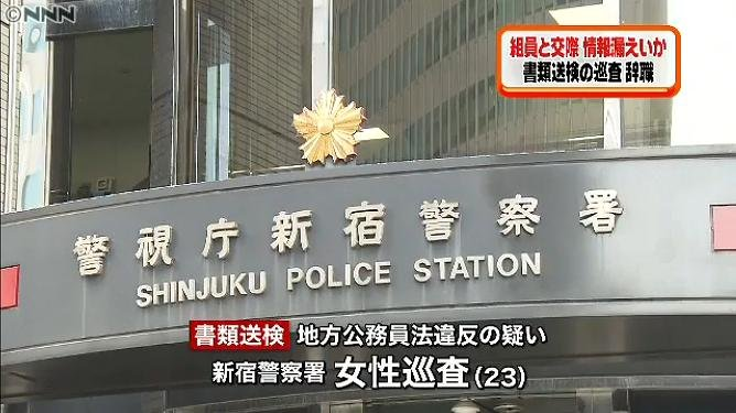 Image result for 女性巡査が暴力団組員