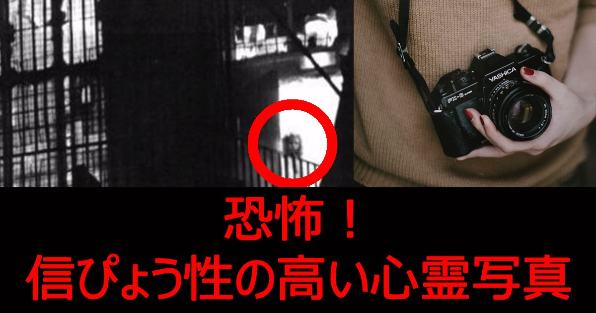 shinreisyashin - 衝撃!信ぴょう性の高い心霊写真ランキング8(動画あり)