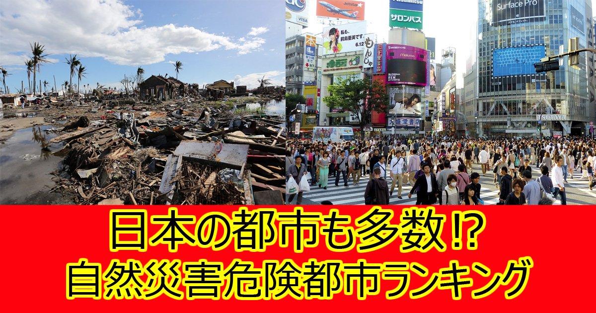 shizensaigaitoshi.jpg?resize=1200,630 - 【衝撃】日本の都市も多数!自然災害リスクの高い世界の都市ランキング
