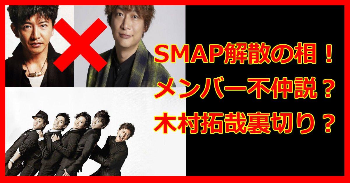 smap - SMAP解散はキムタクが原因?!真相追及