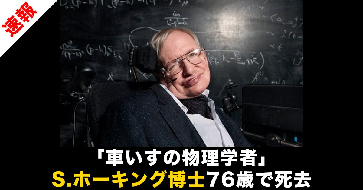 ssss.jpg?resize=648,365 - 【速報】 「車いすの物理学者」S.ホーキング博士76歳で死去