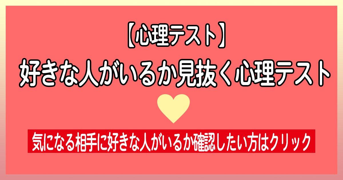 sukinahito kakunin th - 【心理テスト】好きな人がいるか見抜く心理テスト