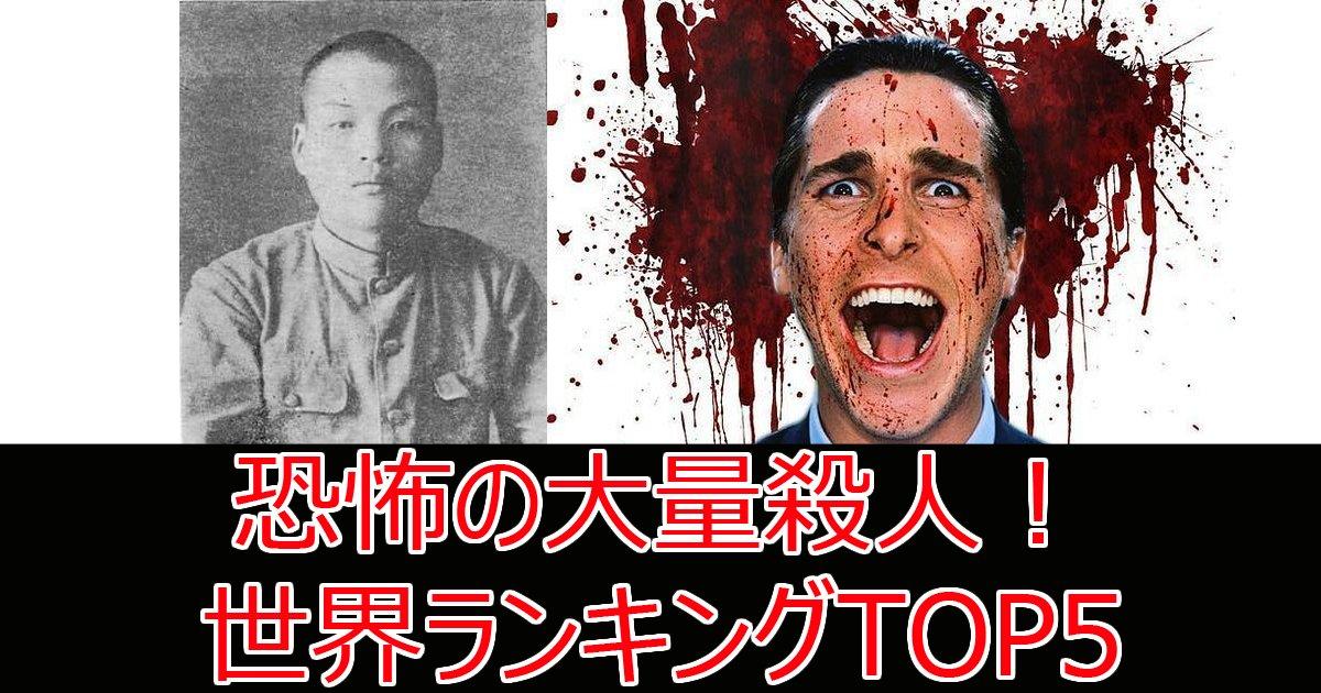 tairyousatuzintop5 - 衝撃!世界の大量殺人ランキング5(動画あり)