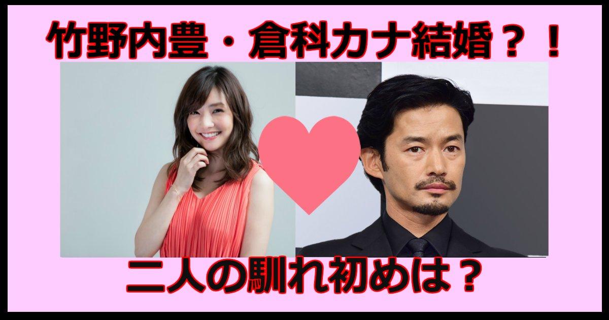 takenouchi.png?resize=1200,630 - 竹野内豊と倉科カナが結婚?!熱愛報道まとめ