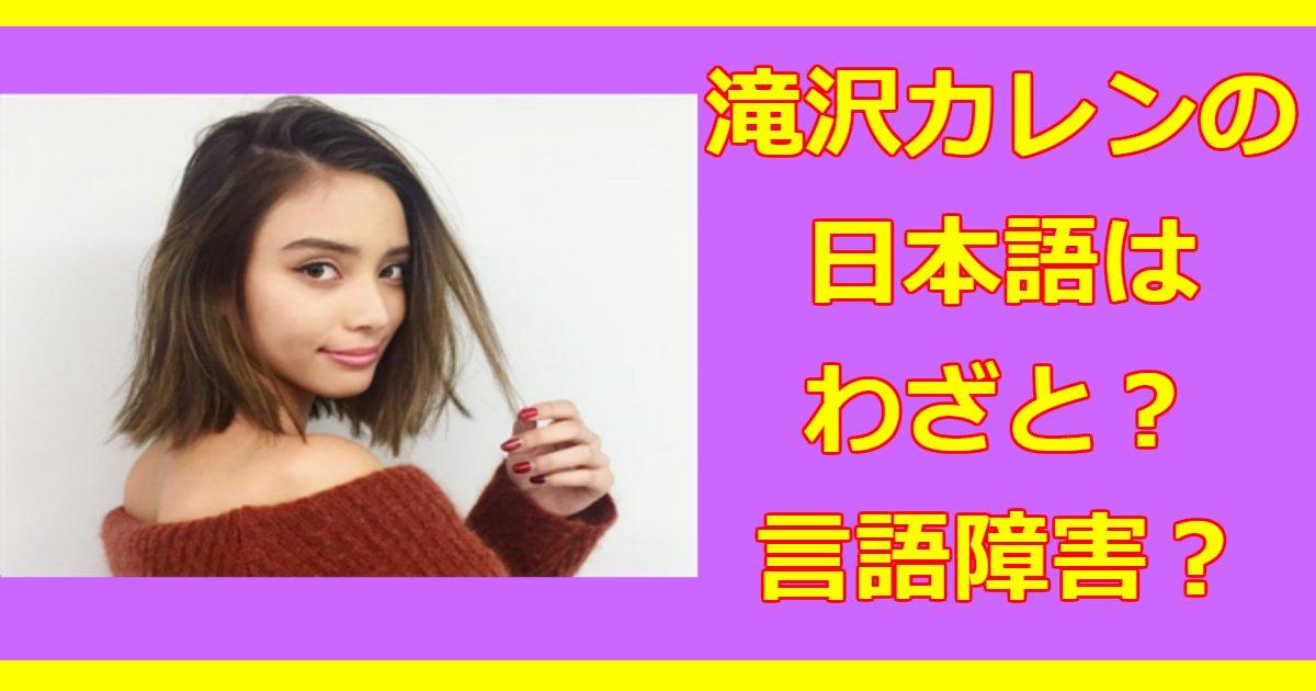 takizawa 1.png?resize=1200,630 - 滝沢カレンの変な日本語はわざと?それともどこか障害が?