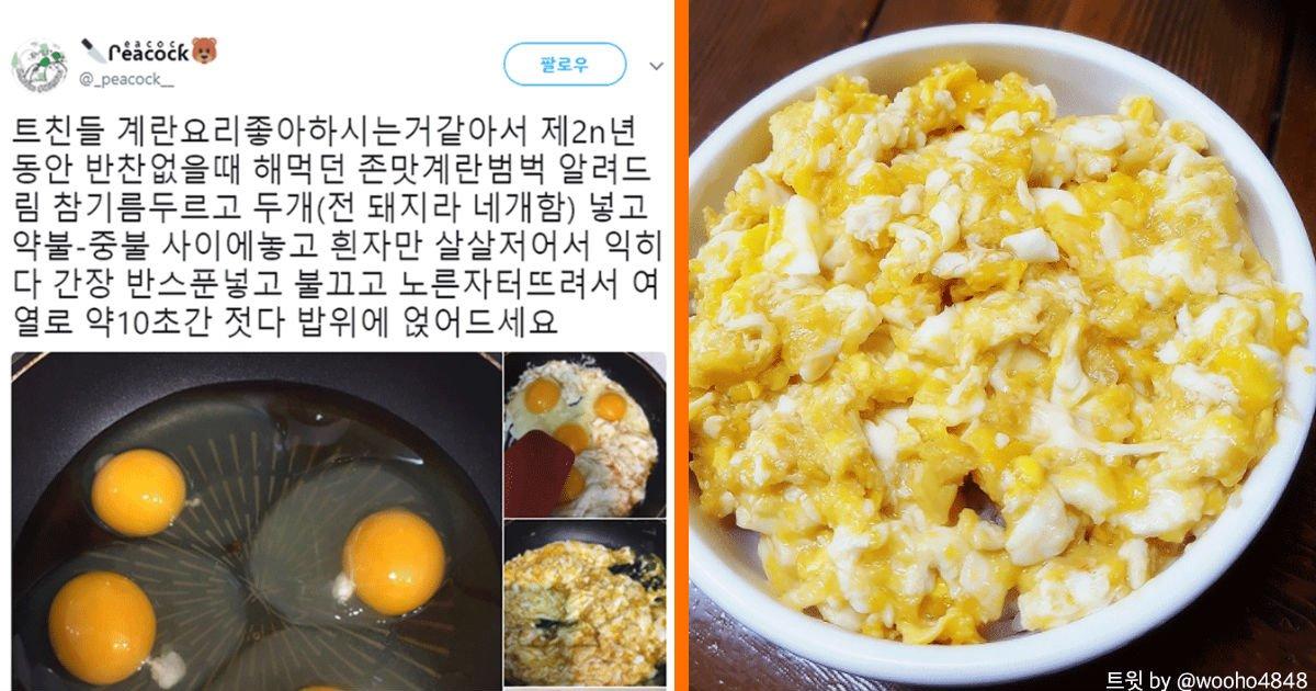 thumb 114 - 계란 덕후들이 환장할 계란범벅 레시피!