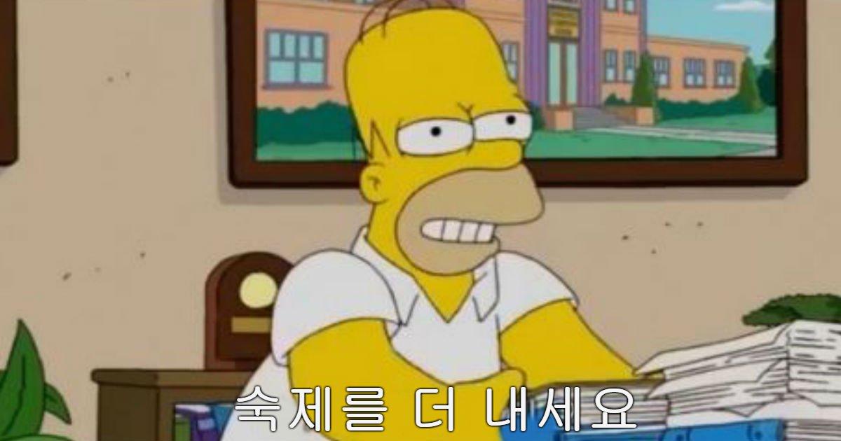thumb 163.jpg?resize=300,169 - 심슨에서 표현한 한국인의 특징