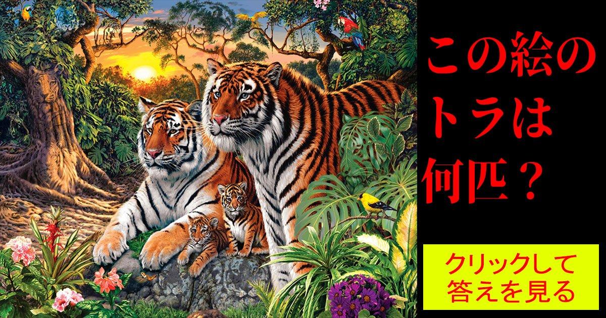 tiger ttl.jpg?resize=1200,630 - 【だまし絵】トラは全部で何匹でしょう?あなたはいくつわかりますか?