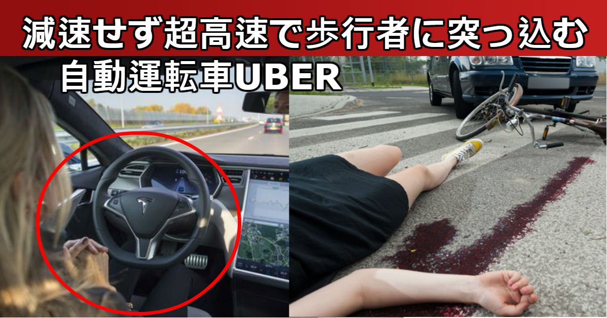 uber - 【衝撃映像】自動運転車UBER減速せず超高速で歩行者に突っ込む