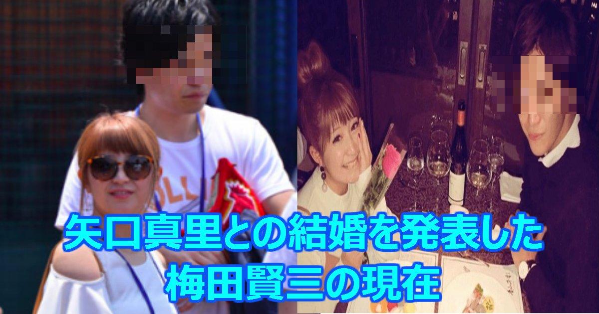 umeda.png?resize=300,169 - 矢口真里と結婚を発表した梅田賢三の現在と、益若つばさの元旦那「梅しゃん」の関係は?