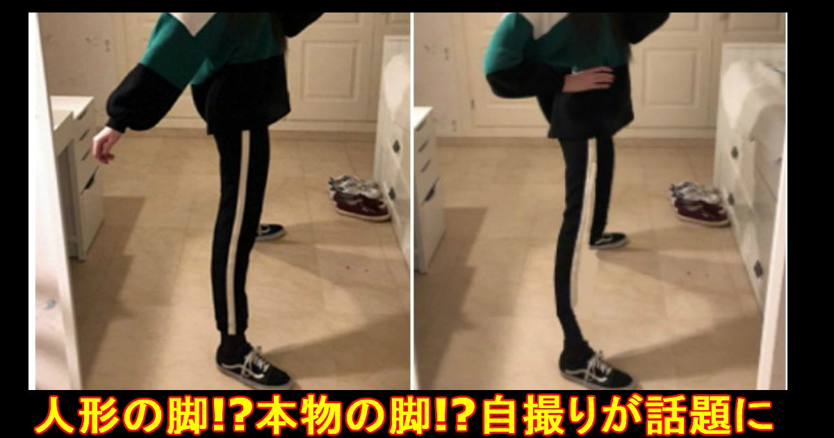 unnamed file 18.jpg?resize=1200,630 - 『この脚、人形じゃないの!?』自撮りでモデルより細い脚に大反響!