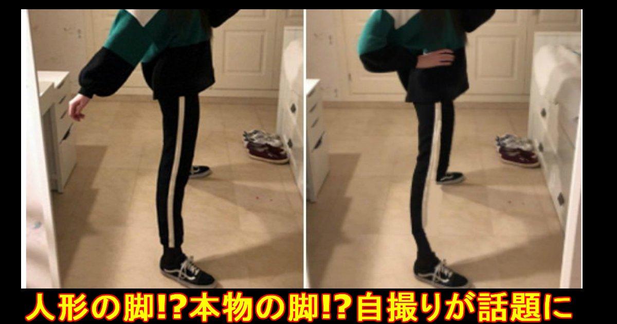 unnamed file 18 - 『この脚、人形じゃないの!?』自撮りでモデルより細い脚に大反響!