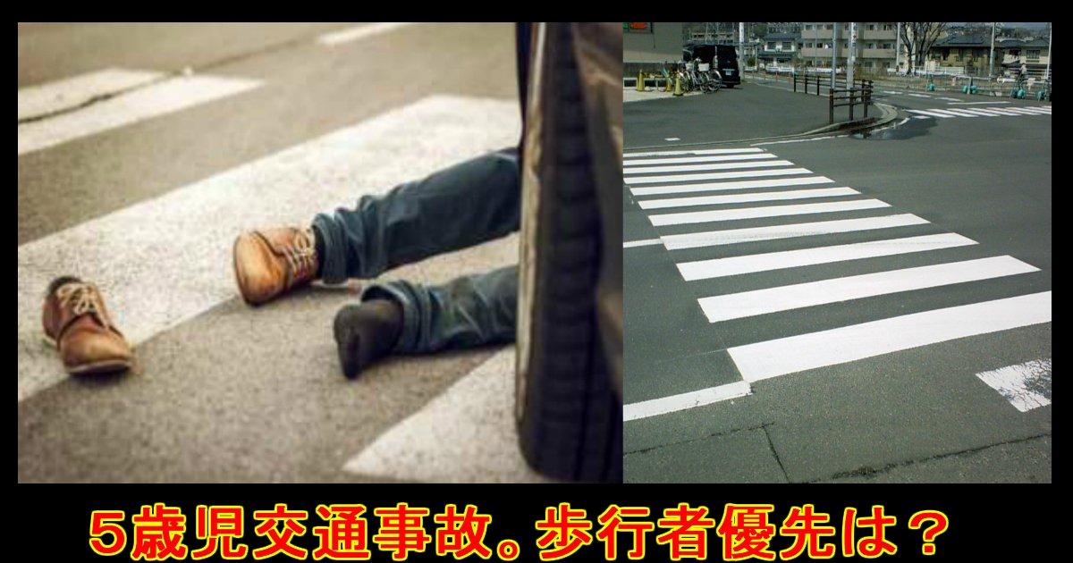 unnamed file 19.jpg?resize=648,365 - 横断歩道で5歳死亡・・・歩行者優先は守られないのか?
