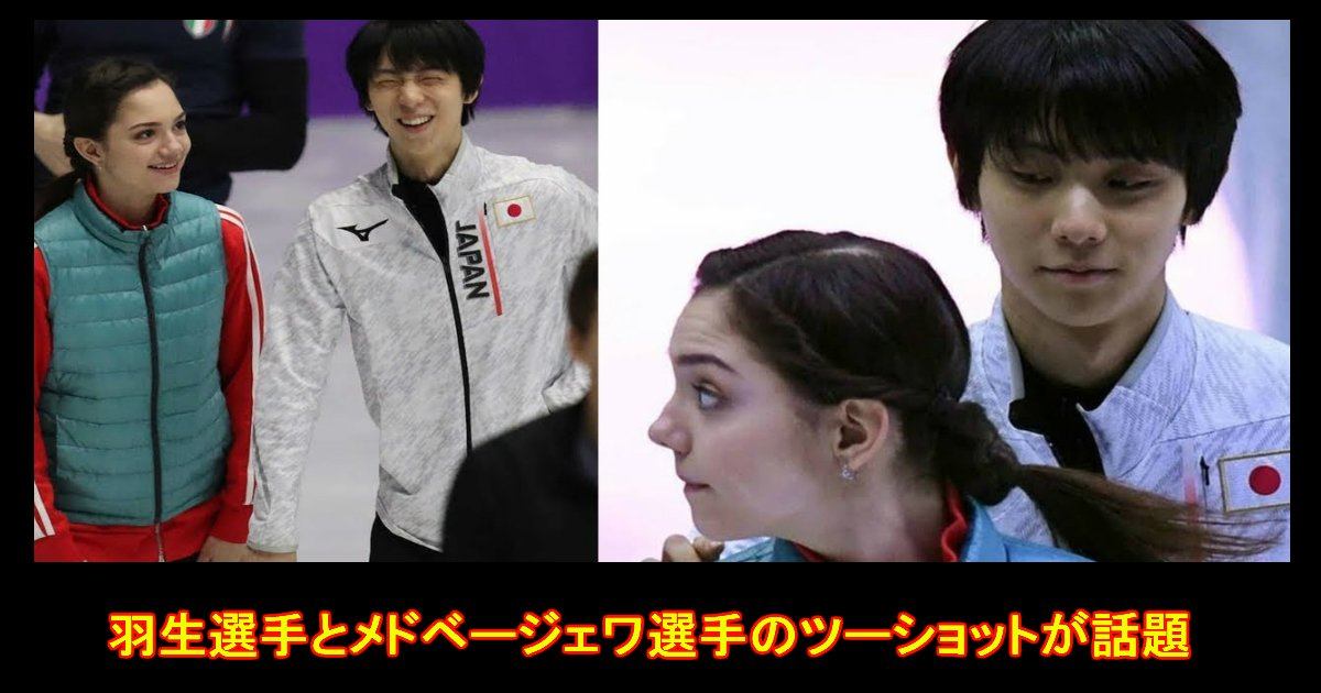 unnamed file 2.jpg?resize=1200,630 - ロシア代表メドベージェワ選手と羽生結弦選手のツーショットが話題に!