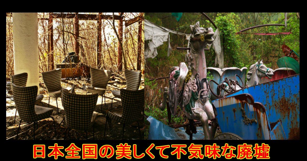 "unnamed file 20.jpg?resize=412,232 - 行ってみたい!?日本の""廃墟""まとめ"