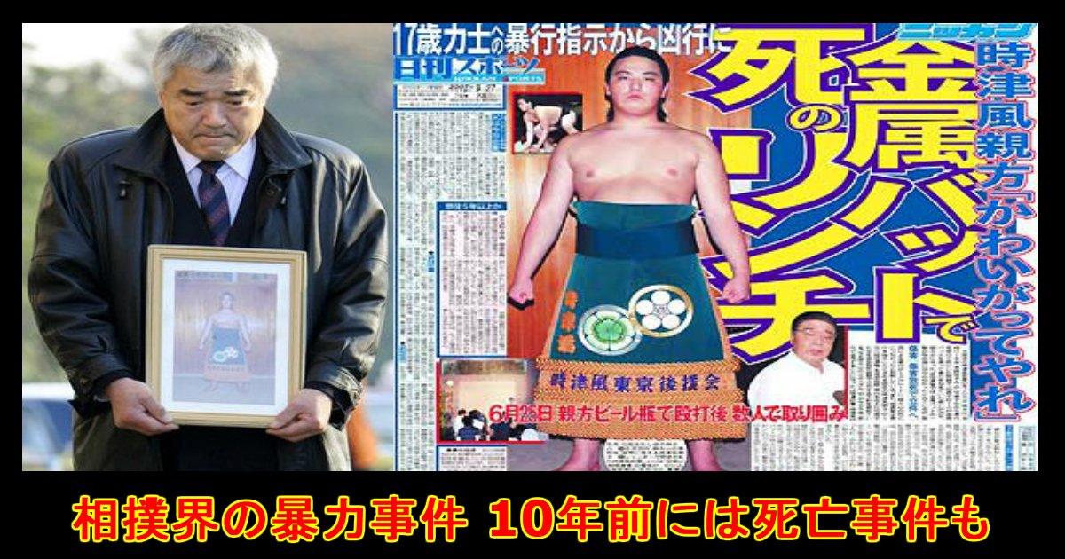 """unnamed file 29 - 『ごめんな。何かが変わると思ったんだけどな』10年前の""""時津風部屋暴力事件""""から相撲界は何が変わった?"""