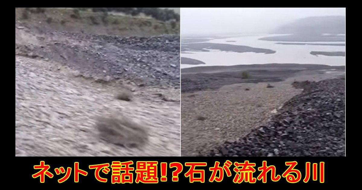 """unnamed file 32 - 流れるのは水ではなく""""石""""!?『石の洪水』の動画がヤバい!?"""