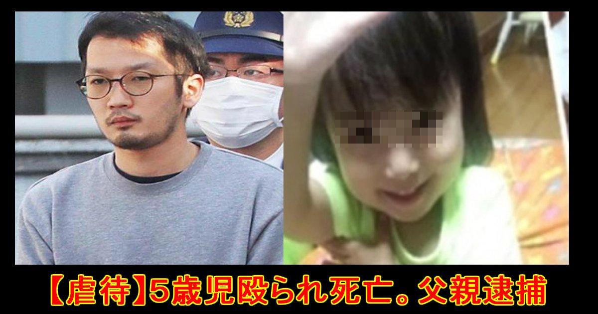unnamed file 5.jpg?resize=1200,630 - 5歳児を虐待・・死亡。父親の船戸雄大容疑者を逮捕。妻の連れ子・・・。