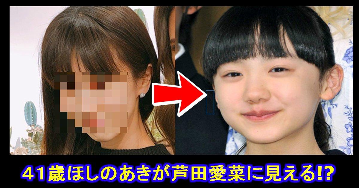 unnamed file 51.jpg?resize=300,169 - 41歳ほしのあき「現役中学生の芦田愛菜ちゃん」に見えたと話題に!