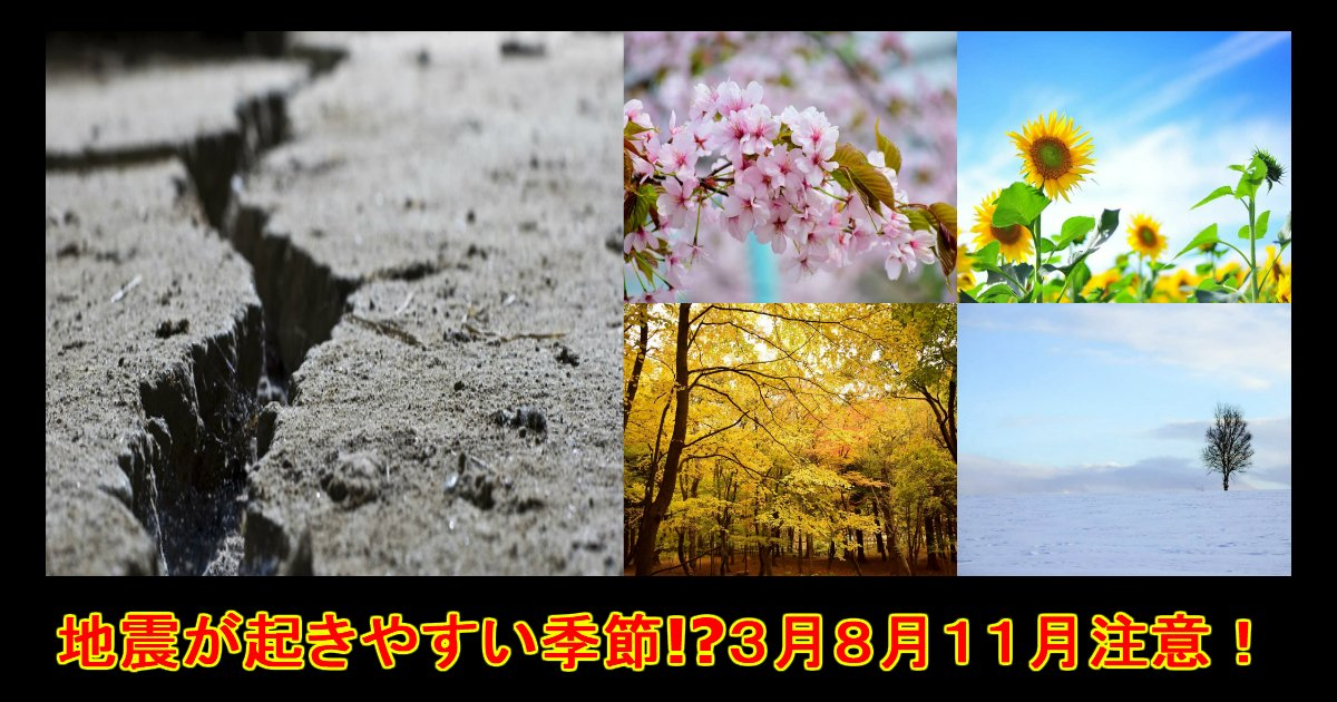 unnamed file 52.jpg?resize=1200,630 - 巨大地震は8月・11月に起こりやすい!?