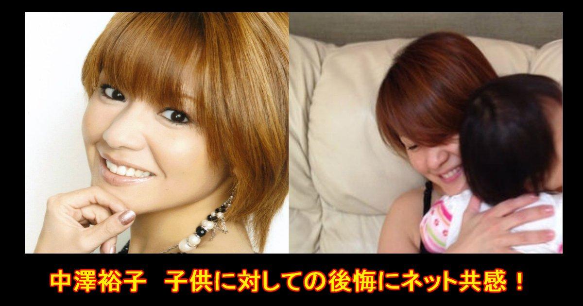 unnamed file 9.jpg?resize=300,169 - 中澤裕子『長女をもっと抱っこしておけば良かった』と後悔・・