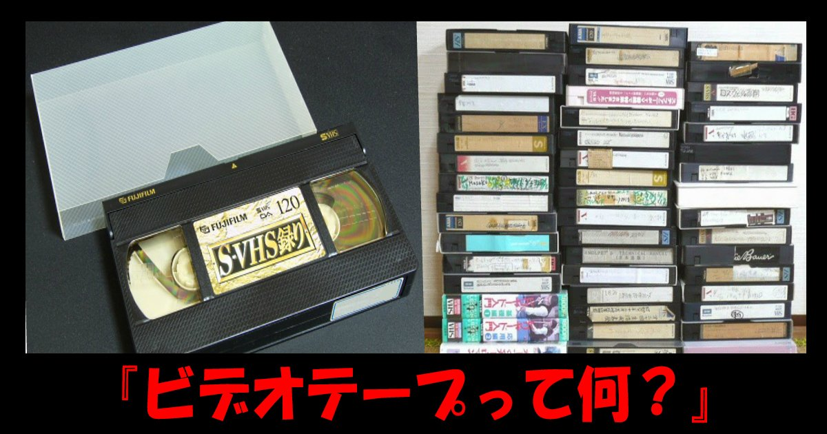video ttl.jpg?resize=1200,630 - 算数問題【3時間録画できるビデオテープに...】息子『ビデオテープって何』